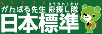 がんばる先生応援し隊 日本標準
